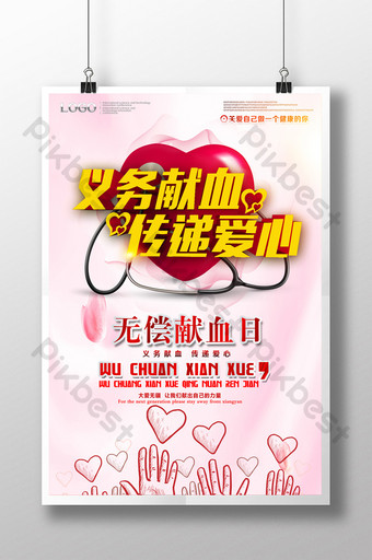 simple donación de sangre gratis para pasar amor caridad bienestar público diseño de cartel Modelo PSD
