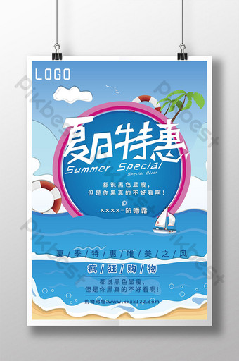 Summer promotion small fresh paper-cut style seaside skin care products anti-squatting cream Template PSD