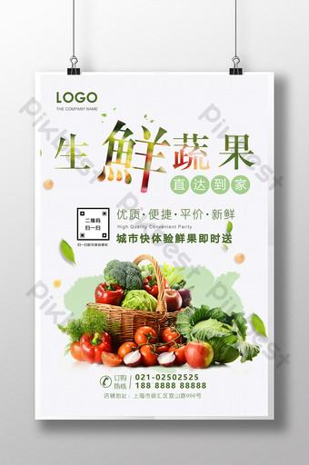 cartel de código qr de wechat de comida de comedor de frutas y verduras frescas Modelo PSD