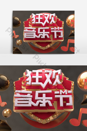 C4D original modèle d'élément de mot art festival de musique de carnaval créatif Éléments graphiques Modèle PSD