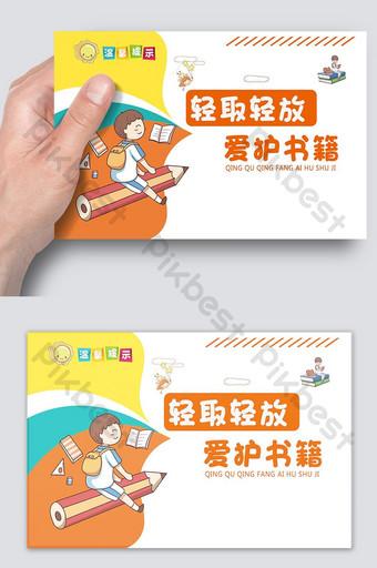 Carte de rappel chaleureux pour la bibliothèque Modèle PSD