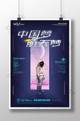 中國航空航天科技夢想之夢創意海報 模板 PSD