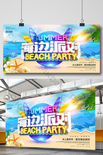 Creative three-dimensional word seaside party travel poster Template PSD