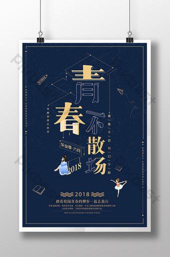 簡約創意畢業季青春永無止境字體設計海報 模板 PSD