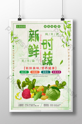 新鮮時令蔬菜自然無污染新鮮綠色海報 模板 PSD