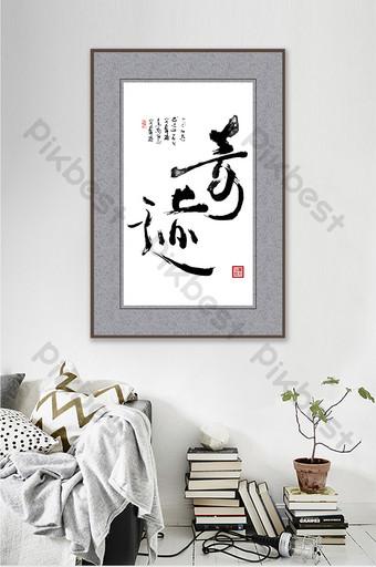 中國風書法藝術奇蹟客廳書房裝飾畫 裝飾·模型 模板 PSD