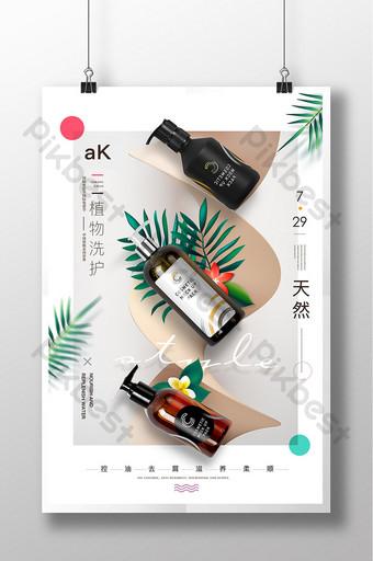 cartel de champú de cosméticos de salón de belleza Modelo PSD