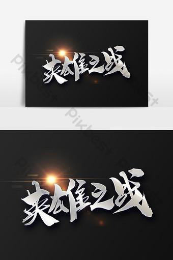 英雄之戰創意書法字體設計 元素 模板 PSD