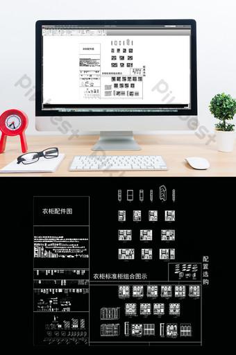 cad衣櫃標準組合圖例 裝飾·模型 模板 DWG