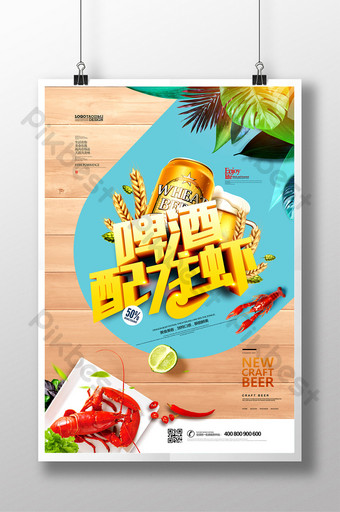 Beer with lobster seafood summer food promotion poster Template PSD