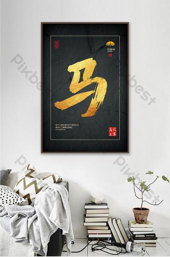 النمط الصيني الخط الذهب الأسود زودياك الحصان غرفة الشاي مكتب زخرفة اللوحة الملمس الديكور والنموذج قالب PSD