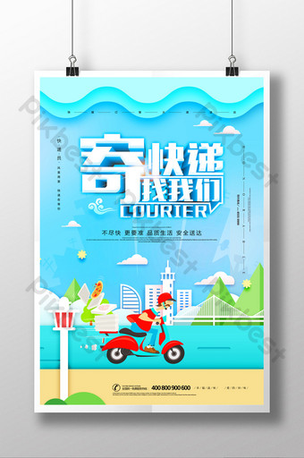 Creative paper-cut style three-dimensional characters send express to find us poster Template PSD