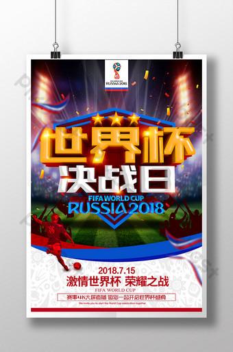 День финала чемпионата мира по футболу конкурс угадай дизайн плаката шаблон PSD