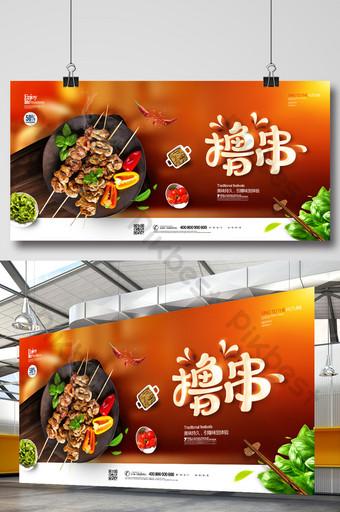 麻辣串燒烤味美食海報 模板 PSD