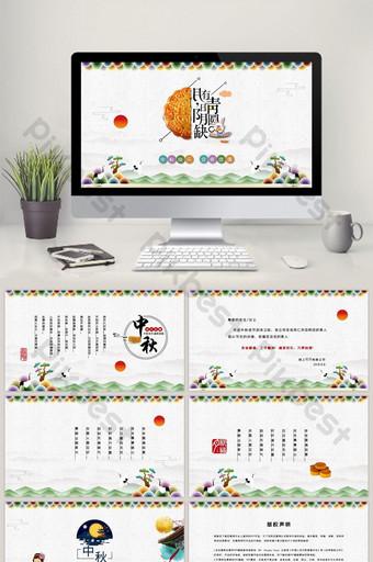 Modèle PPT d'invitation de carte de voeux dynamique élégante Mid Autumn Festival PowerPoint Modèle PPTX