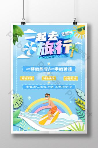 Summer seaside travel surfing fresh minus paper cut creative poster Template PSD