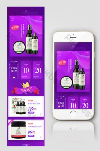 淘寶電子商務護膚品手機無線終端首頁psd 電商淘寶 模板 PSD