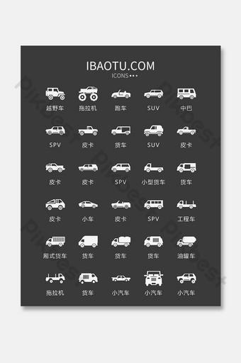icono pequeño de la interfaz de usuario del coche blanco UI Modelo AI