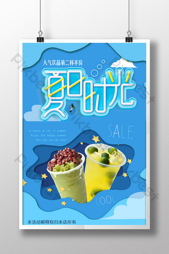Summer fresh second cup half price cold drink promotion poster Template PSD