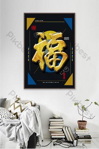 النمط الصيني فرشاة الخط ثلاثي الأبعاد فندق ضيف منزل غرفة المعيشة الديكور اللوحة الديكور والنموذج قالب PSD