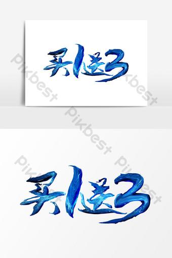 創意油漆字體效果買一送三文字設計 元素 模板 PSD