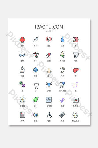 Doctor hospital see a doctor treatment sick icon UI Template AI