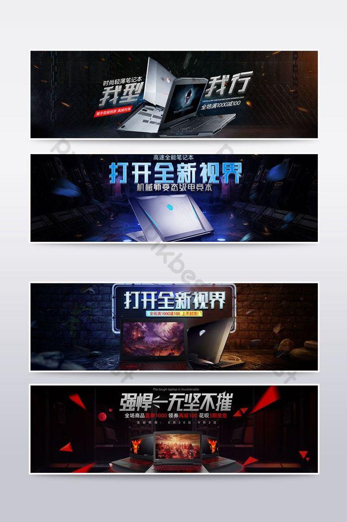 taobao 디지털 기기 노트북 포스터 배너