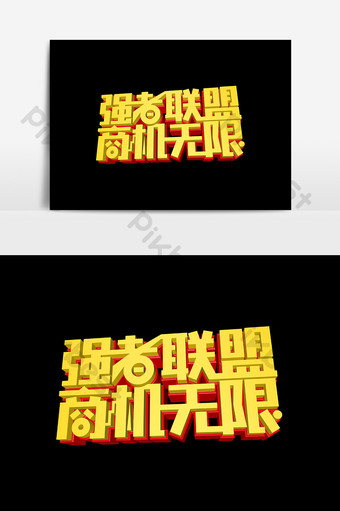 Strong Alliance Business Opportunity Unlimited Real Estate Theme Words PNG Images Template PSD