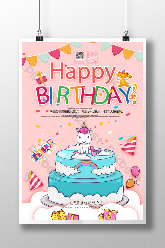 Cartoon Creative Happy Birthday Cake Promotion Poster