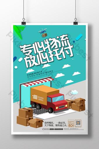 2 5d高端風格專業物流放心委託快遞海報 模板 PSD