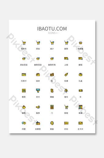 carrito de compras agregar icono de disminución vector ui UI Modelo AI
