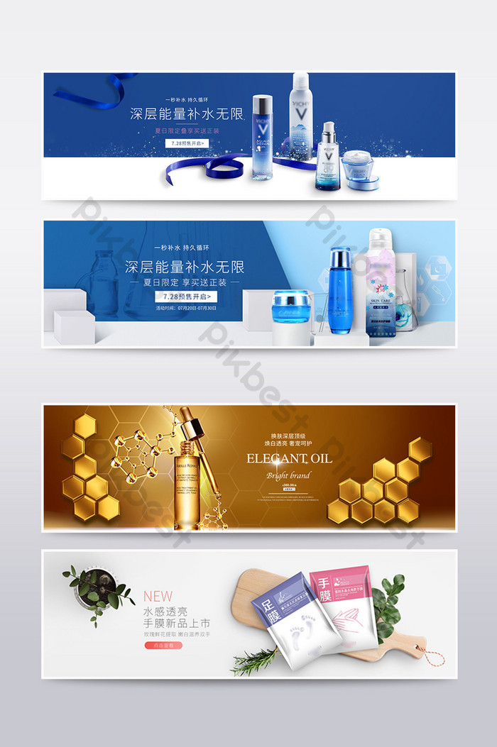 High End Boutique Skin Care Cosmetics Taobao Poster Banner E Commerce Psd Free Download Pikbest