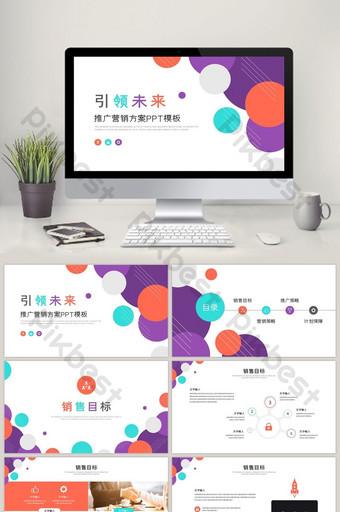 Diriger le futur modèle PPT de plan de marketing de promotion PowerPoint Modèle PPTX