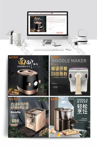 Carte principale de machine de nouilles d'appareil ménager de Taobao à travers le modèle PSD de train Commerce électronique Modèle PSD