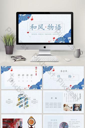 هيفنغ مونوجاتاري اليابانية كتاب صور عامة قالب باور بوينت PowerPoint قالب PPTX
