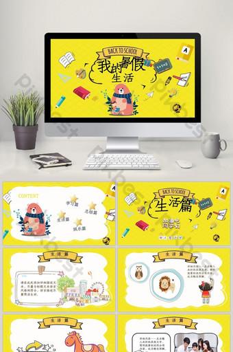 可愛的熊卡通我的夏日生活ppt模板 PowerPoint 模板 PPTX