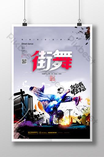 嘻哈比賽水墨酷塗鴉舞蹈海報 模板 PSD