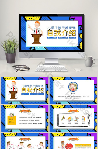 School season elementary school students election class committee self-introduction PPT template PowerPoint Template PPTX