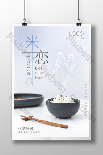 Concise and fashionable selection of good rice product promotion poster Template PSD