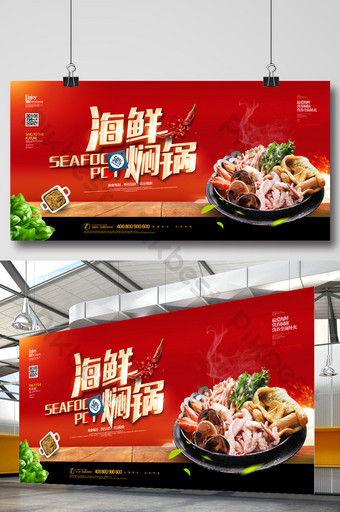 fashionable seafood braised pot advertising display board Template PSD