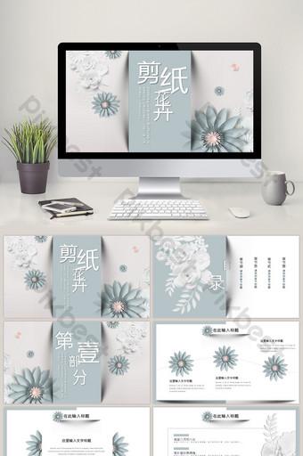 أنيقة وجميلة ورقة قطع زهرة صورة كتيب مجلة أسلوب قالب ppt PowerPoint قالب PPTX