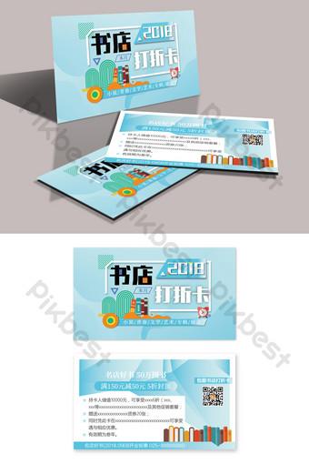 創意幾何淺藍色書店折扣卡設計 模板 AI