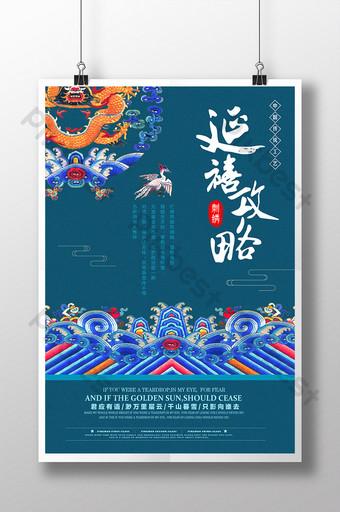 雁西宮突襲清繡促銷海報設計模板 模板 PSD