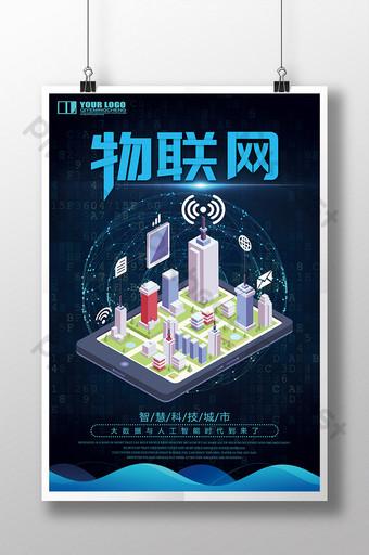 現代技術物聯網智慧城市海報 模板 PSD