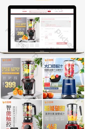 Presse-agrumes style appareils ménagers Taobao par le propriétaire de la voiture Commerce électronique Modèle PSD