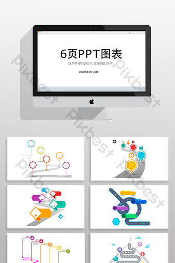 廣告素材道路類型時間軸效果報告預測ppt圖標元素 PowerPoint 模板 PPTX