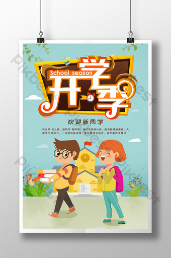 Posters for students going to school in September Template PSD