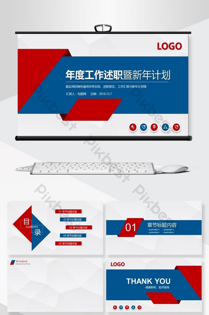 Red And Blue Minimalist Annual Work Summary Ppt Background