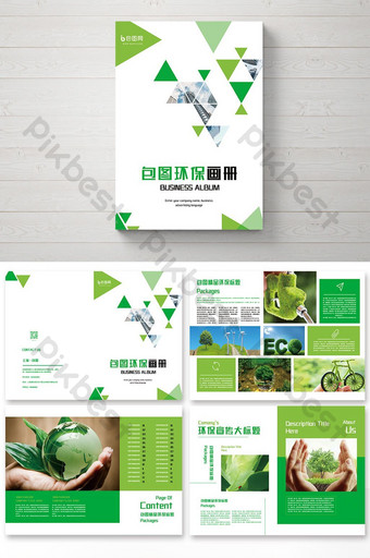 complete set of geometric green environmental protection brochures Template PSD