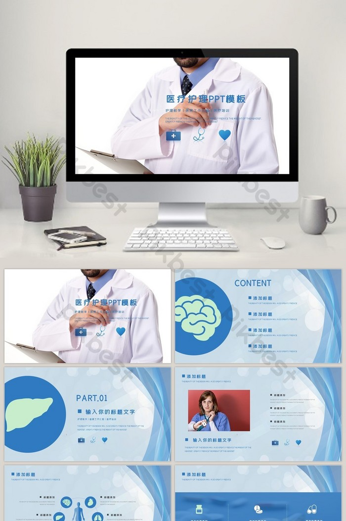Hospital Doctor Medical Care Knowledge Sharing Ppt Template